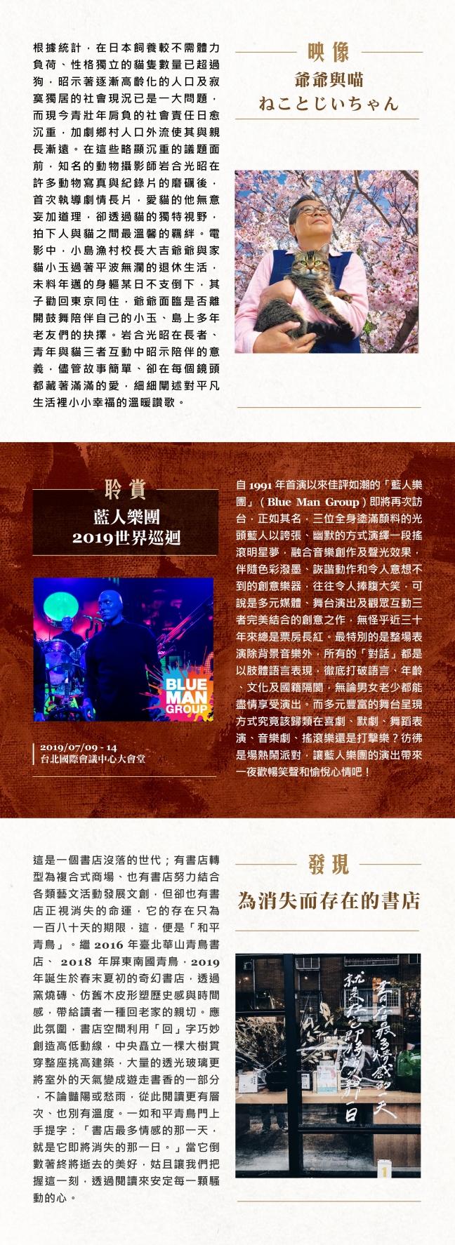 2019-6月電子報-02